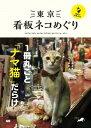東京 看板ネコめぐり+猫島で猫まみれ【電子書籍】[ ineco ]