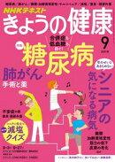 NHK きょうの健康 2018年9月号[雑誌]