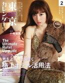 東京カレンダー 2014年2月号