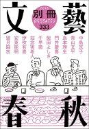 別冊文藝春秋 電子版17号