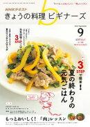 NHK きょうの料理 ビギナーズ 2018年9月号[雑誌]