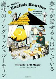 英語が話せる人はやっている 魔法のイングリッシュルーティン【電子書籍】[ Miracle Vell Magic ]