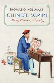 Chinese ScriptHistory, Characters, Calligraphy【電子書籍】[ Thomas O. H?llmann ]