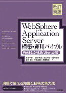 [改訂新版]WebSphere Application Server構築・運用バイブル【WAS9.0/8.5/Liberty対応】