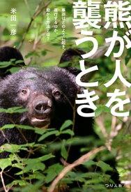 熊が人を襲うとき事故はどのように起き、進行するのか。助かる方法とは?【電子書籍】[ 米田一彦 ]