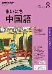 NHKラジオ まいにち中国語 2018年8月号[雑誌]
