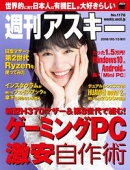 週刊アスキーNo.1178(2018年5月15日発行)
