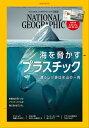 ナショナル ジオグラフィック日本版 2018年6月号 [雑誌]【電子書籍】