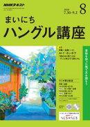 NHKラジオ まいにちハングル講座 2018年8月号[雑誌]