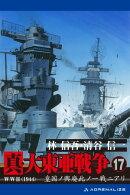 真・大東亜戦争(17)