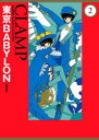 東京BABYLON[愛蔵版](2)【電子書籍】[ CLAMP ]