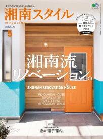 湘南スタイルmagazine 2018年5月号 第73号【電子書籍】