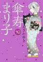 傘寿まり子10巻【電子書籍】[ おざわゆき ]
