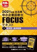2021年版出る順中小企業診断士FOCUSテキスト 1 経済学・経済政策