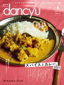 dancyu (ダンチュウ) 2021年 8月号 [雑誌]【電子書籍】[ dancyu編集部 ]