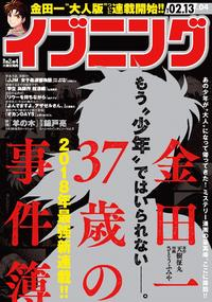 イブニング2018年4号 [2018年1月23日発売]【電子書籍】[ イブニング編集部 ]