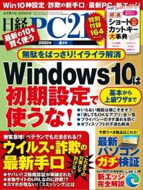 日経PC21(ピーシーニジュウイチ) 2020年4月号 [雑誌]【電子書籍】