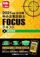 2021年版出る順中小企業診断士FOCUSテキスト 4 運営管理