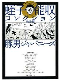 蛭子能収コレクション 豚男ジャパニーズ〜動物編〜【電子書籍】[ 蛭子能収 ]