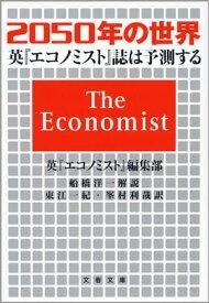 2050年の世界 英『エコノミスト』誌は予測する【電子書籍】[ 英『エコノミスト』編集部 ]