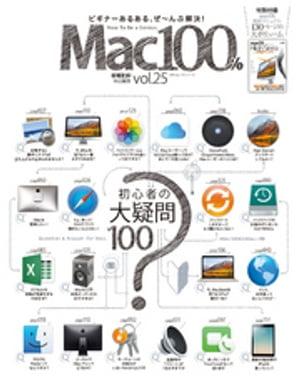 100%ムックシリーズ Mac100% Vol.25【電子書籍】[ 晋遊舎 ]