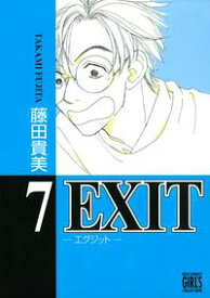 EXIT〜エグジット〜 (7)【電子書籍】[ 藤田貴美 ]