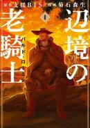 辺境の老騎士 バルド・ローエン【期間限定試し読み増量版】