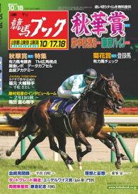 週刊競馬ブック2020年10月12日発売号【電子書籍】