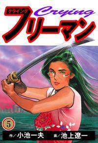 クライングフリーマン 5【電子書籍】[ 池上遼一 ]