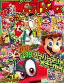 てれびげーむマガジン July 2018