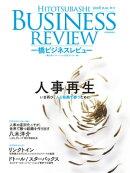 一橋ビジネスレビュー 2016 Summer(64巻1号)