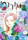 ココハナ 2020年7月号 電子版【電子書籍】[ ココハナ編集部 ]
