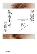 梶田叡一 自己意識論集4 生き方の心理学