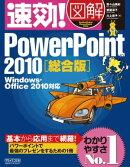 速効!図解 PowerPoint 2010総合版 Windows・Office 2010対応