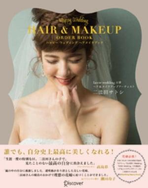 Happy Wedding HAIR&MAKEUP ORDER BOOK ハッピー ウェディング ヘアメイクブック【電子書籍】[ 二法田サトシ ]