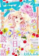 ザ マーガレット 電子版 Vol.13