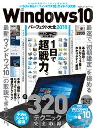 100%ムックシリーズ Windows10パーフェクト大全2018