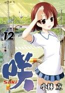咲 -Saki-12巻
