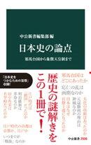 日本史の論点 邪馬台国から象徴天皇制まで
