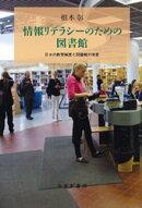 情報リテラシーのための図書館ーー日本の教育制度と図書館の改革