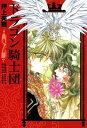 ドラゴン騎士団(2)【電子書籍】[ 押上美猫 ]