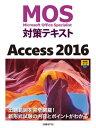 MOS対策テキスト Access 2016【電子書籍】[ 阿部 香織 ]
