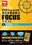 2021年版出る順中小企業診断士FOCUSテキスト 6 経営情報システム