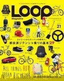 LOOP Magazine Vol.21