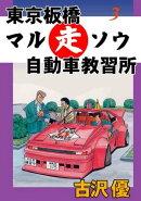 東京板橋マルソウ自動車教習所 3