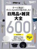 【完全保存版】日用品&雑貨 大全