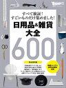 【完全保存版】日用品&雑貨 大全【電子書籍】