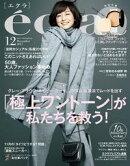 eclat 2017年12月号【無料試し読み版】