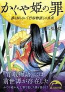 かぐや姫の罪 誰も知らない『竹取物語』の真実