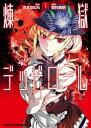 煉獄デッドロール(1)【電子書籍】[ 吉村 英明 ]
